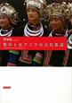 歌垣と東アジアの古代歌謡