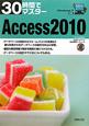 Access2010 30時間でマスター CD-ROM付 Windows7対応