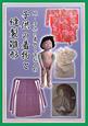 子供の着物と縫製雛形 続・子供の着物と市松人形