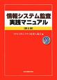 情報システム監査 実践マニュアル<第2版> CD-ROM付