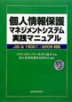 個人情報保護マネジメントシステム 実践マニュアル CD-ROM付 JIS Q 15001:2006対応