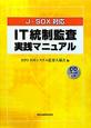 IT統制監査 実践マニュアル CD-ROM付 J-SOX対応