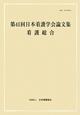 日本看護学会論文集 第41回 看護総合