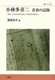 小林多喜二 青春の記録 多喜二の文学は時代を超えて力強く読み継がれた
