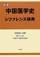 中国医学史 レファレンス辞典