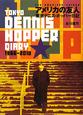 アメリカの友人 東京デニス・ホッパー日記 1986-2010