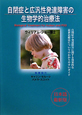 自閉症と広汎性発達障害の生物学的治療法 自閉症や発達障害に関する効果的な最新治療法について