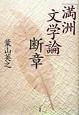 「満洲文学論」断章