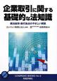 企業取引に関する 基礎的な法知識 商法総則・商行為法のやさしい解説