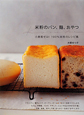 米粉のパン、麺、おやつ 小麦粉ゼロ!100%米粉のレシピ集