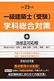 一級 建築士(受験) 学科総合対策<法改正対応版> 平成23年