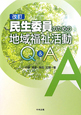 民生委員のための地域福祉活動Q&A<改訂>