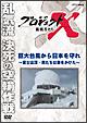 プロジェクトX 挑戦者たち 巨大台風から日本を守れ~富士山頂・男たちは命をかけた~