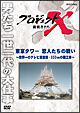 プロジェクトX 挑戦者たち 東京タワー 恋人たちの戦い~世界一のテレビ塔建設・333mの難工事~