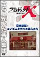 プロジェクトX 挑戦者たち 日米逆転!コンビニを作った素人たち