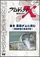 プロジェクトX 挑戦者たち 厳冬 黒四ダムに挑む~断崖絶壁の輸送作戦~