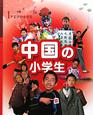 中国の小学生 アジアの小学生1