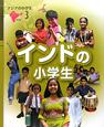 インドの小学生 アジアの小学生3