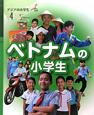 ベトナムの小学生 アジアの小学生4