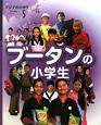 ブータンの小学生 アジアの小学生5