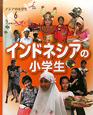 インドネシアの小学生 アジアの小学生6