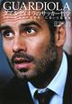 グアルディオラのサッカー哲学 FCバルセロナを世界一に導いた監督術