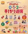 PriPri 0・1・2歳児の手作り遊具 保育の現場から生まれた!