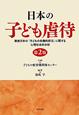 日本の子ども虐待<第2版> 戦後日本の「子どもの危機的状況」に関する心理社会的