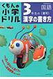 くもんの小学ドリル 3年生の漢字の書き方(書写) 国語 学習指導要領対応