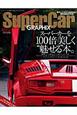 """スーパーカー・グラフィックス スーパーカーを100倍美しく""""魅せる""""本。(1)"""