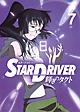 STAR DRIVER 輝きのタクト7