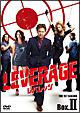 レバレッジ シーズン1 DVD-BOXII