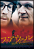 フェアウェル さらば、哀しみのスパイ[DABA-0752][DVD] 製品画像