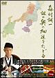 森村誠一 謎の奥の細道をたどる DVD-BOX
