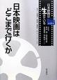 日本映画はどこまで行くか 日本映画は生きている8