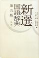 新選 国語辞典<第9版> 2色刷