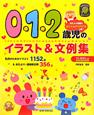 0・1・2歳児のイラスト&文例集 CD-ROM付 乳児のためのイラスト1152点&おたより・連絡帳文