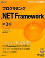 プログラミング .NET Framework<第3版>