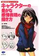 キャラクターの豊かな感情表現の描き方 漫画の教科書シリーズ7 喜怒哀楽から微妙な心理表現まで、約900の表情例と