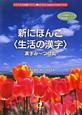 新・にほんご〈生活の漢字〉 漢字み~つけた