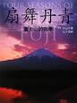 扇舞丹青 富士山的四季