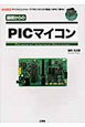 基礎からの PICマイコン マイクロコントローラ「PIC16F」の「構成」「命