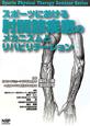 スポーツにおける肘関節疾患のメカニズムとリハビリテーション