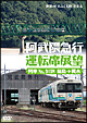 阿武隈急行運転席展望 列車No.919M 福島駅→槻木駅間