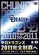2011完全制覇へ~中日ドラゴンズ2010の軌跡~