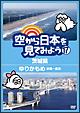 空から日本を見てみよう17 茨城県/ゆりかもめ 新橋~豊洲