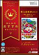 桃太郎電鉄2010 戦国・維新のヒーロー大集合!の巻 みんなのおすすめセレクション