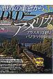 月刊 世界の車窓から アメリカ2 DVDブック (37)