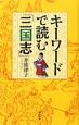 キーワードで読む「三国志」