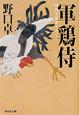 軍鶏侍 時代小説 書下ろし